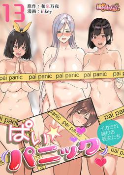 ぱい☆パニック ~イカされ続ける彼女たち~(フルカラー) 13-電子書籍