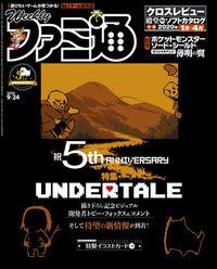 週刊ファミ通 2020年9月24日号【BOOK☆WALKER】