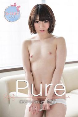 【S-cute】ピュア Mio 奥ゆかしい微乳娘 adult-電子書籍