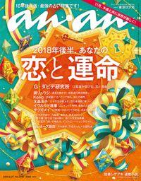 anan (アンアン) 2018年 6月27日号 No.2107 [2018年後半、恋と運命]