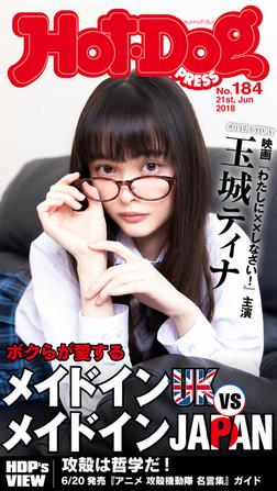 Hot-Dog PRESS (ホットドッグプレス) no.184 メイドインJAPAN VS メイドインUK-電子書籍
