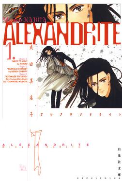 ALEXANDRITE〈アレクサンドライト〉 1巻-電子書籍