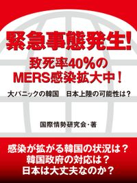 緊急事態発生! 致死率40%のMERS感染拡大中! 大パニックの韓国 日本上陸の可能性は?