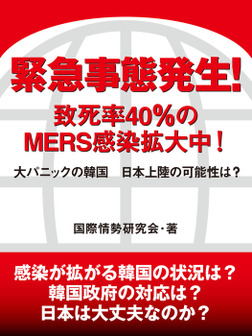 緊急事態発生! 致死率40%のMERS感染拡大中! 大パニックの韓国 日本上陸の可能性は?-電子書籍