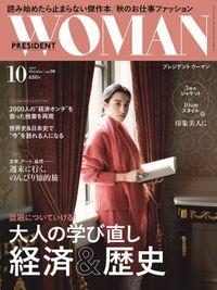 PRESIDENT WOMAN 2017年10月号