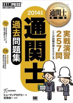 通関士教科書 通関士過去問題集 2014年版-電子書籍