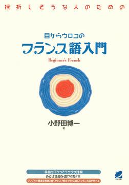 目からウロコのフランス語入門(CDなしバージョン)-電子書籍