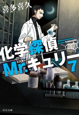 化学探偵Mr.キュリー7-電子書籍