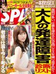 週刊SPA!(スパ)  2018年 10/9・16 合併号 [雑誌]