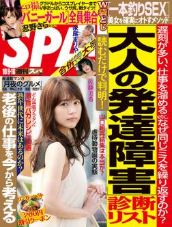 週刊SPA!(スパ)  2018年 10/9・16 合併号 [雑誌]-電子書籍