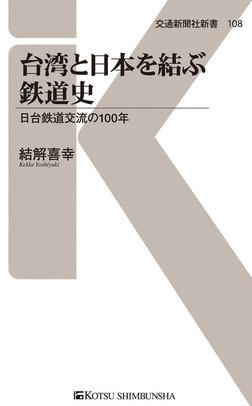 台湾と日本を結ぶ鉄道史-電子書籍