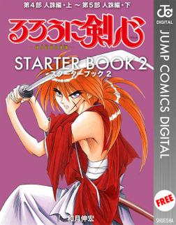 るろうに剣心 STARTER BOOK 2-電子書籍