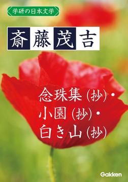 学研の日本文学 斎藤茂吉 念珠集(抄) 小園(抄) 白き山(抄)-電子書籍