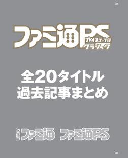 プレイステーション クラシック収録20タイトル 過去記事まとめ-電子書籍