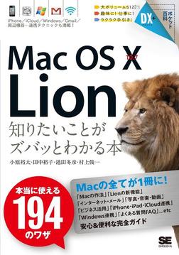 ポケット百科DX Mac OS X 10.7 Lion 知りたいことがズバッとわかる本-電子書籍
