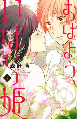 おはよう、いばら姫(3)-電子書籍