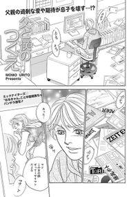 ブラック家庭SP(スペシャル)vol.4~父と僕のつくえ~
