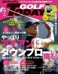 GOLF TODAY 2020年月号