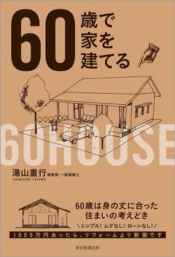 60歳で家を建てる-電子書籍