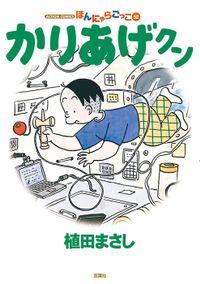 かりあげクン / 52