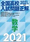 2021年受験用 全国高校入試問題正解(旺文社)