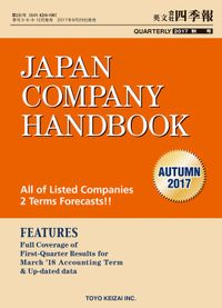 Japan Company Handbook 2017 Autumn (英文会社四季報2017Autumn号)