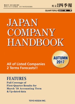 Japan Company Handbook 2017 Autumn (英文会社四季報2017Autumn号)-電子書籍