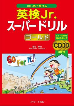 はじめて受ける/英検Jr.(R)スーパードリル/ゴールド-電子書籍
