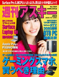 週刊アスキーNo.1304(2020年10月13日発行)