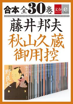 合本 秋山久蔵御用控 全30巻【文春e-Books】-電子書籍