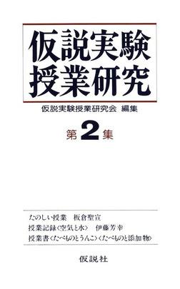 仮説実験授業研究 第2期 2-電子書籍