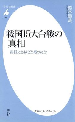 戦国15大合戦の真相-電子書籍