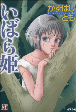 いばら姫-電子書籍