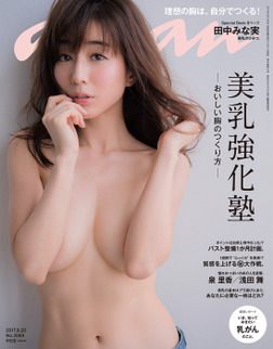 anan (アンアン) 2017年 9月20日号 No.2069 [美乳強化塾]-電子書籍