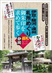 伊豆・駿河・遠州 札所めぐり 御朱印を求めて歩く 静岡巡礼ルートガイド