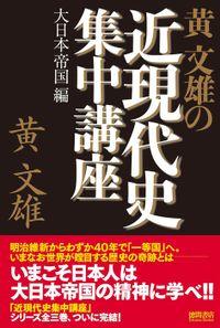 黄文雄の近現代史集中講座 大日本帝国編