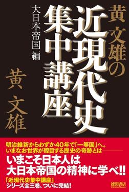 黄文雄の近現代史集中講座 大日本帝国編-電子書籍