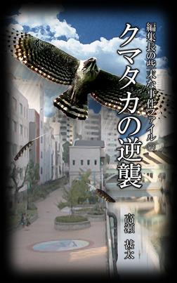 編集長の些末な事件ファイル134 クマタカの逆襲-電子書籍