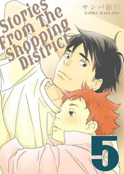 Stories from the Shopping District (Yaoi Manga), Chapter 5
