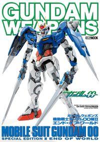 ガンダムウェポンズ 機動戦士ガンダム00編II エンド・オブ・ワールド