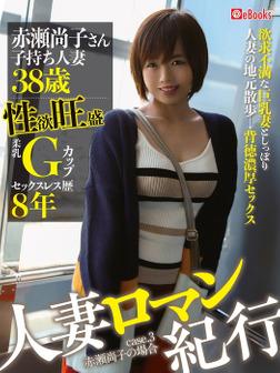 人妻ロマン紀行 case.03 赤瀬尚子さん-電子書籍