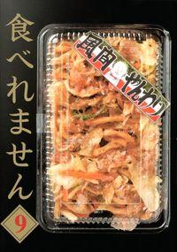 食べれません(9)