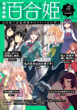 ほんのり百合姫【無料版】-電子書籍