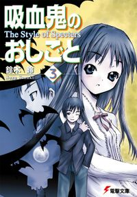 吸血鬼のおしごと3 The Style of Specters