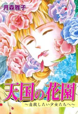 天国の花園-電子書籍