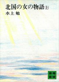 北国の女の物語(講談社文庫)