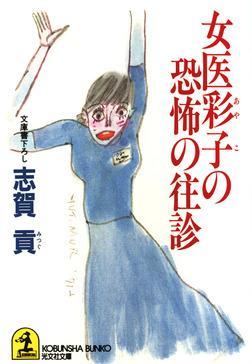女医彩子の恐怖の往診-電子書籍