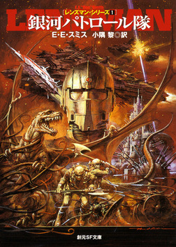 銀河パトロール隊-電子書籍