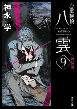 心霊探偵八雲9 救いの魂-電子書籍