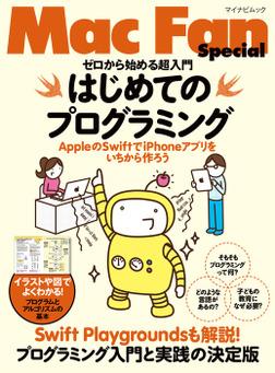 ゼロから始める超入門 はじめてのプログラミングAppleのSwiftでiPhoneアプリをいちから作ろう-電子書籍